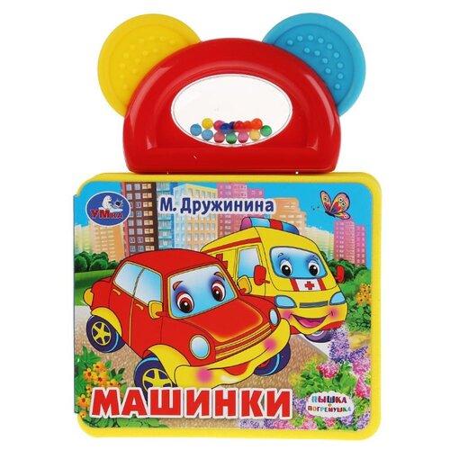 Купить Умка Книжка EVA с погремушкой-прорезывателем Машинки, Книжки-игрушки