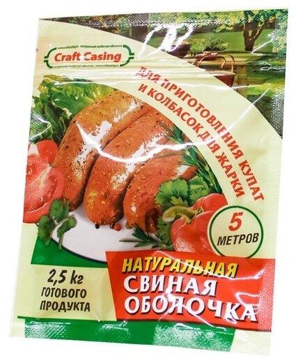 Натуральная свиная оболочка для колбасок Крафт Кейсинг
