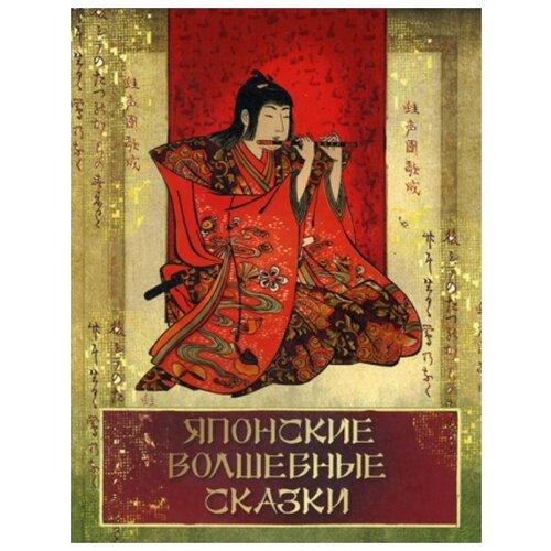 Японские волшебные сказки яскевич а сост японские сказки волшебный чайник