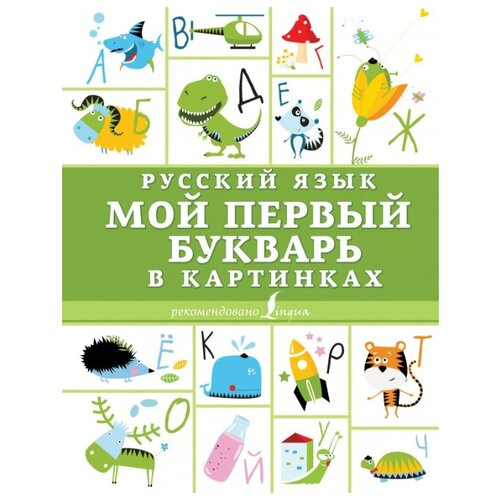 Купить Русский язык. Мой первый букварь в картинках, Lingua, Учебные пособия