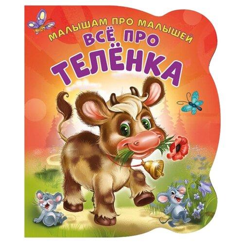 Купить Солнышко И. Малышам про малышей. Все про теленка , ND Play, Книги для малышей