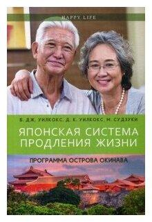 """Уилкокс Брэдли Дж. """"Японская система продления жизни. Программа острова Окинава"""""""