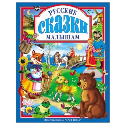 Купить Русские сказки малышам, Проф-Пресс, Детская художественная литература