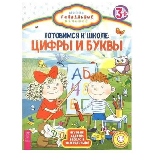 Купить Кислов А. Готовимся к школе: цифры и буквы , Весь, Учебные пособия