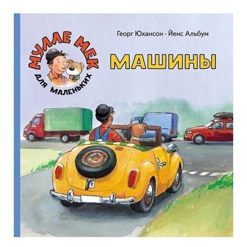 Купить Юхансон Г. Мулле Мек для маленьких. Машины , Мелик-Пашаев, Книги для малышей