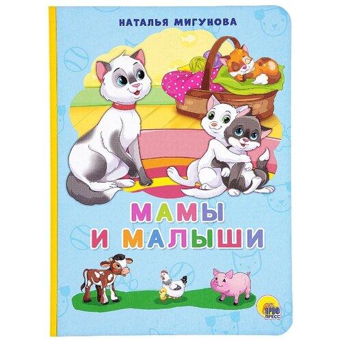 Купить Мигунова Н.А. Книжки на картоне. 4 разворота. Бумвинил. Мамы и малыши , Prof-Press, Книги для малышей