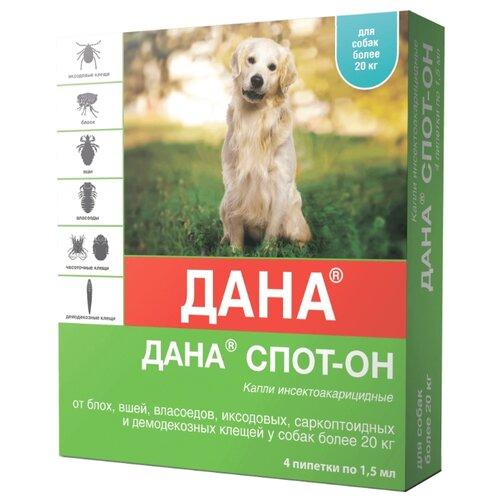 Apicenna капли от блох и клещей Дана Спот-Он для собак и щенков от 20 кг