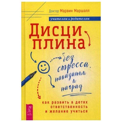 Маршалл М. Дисциплина без стресса, наказаний и наград , Весь, Книги для родителей  - купить со скидкой