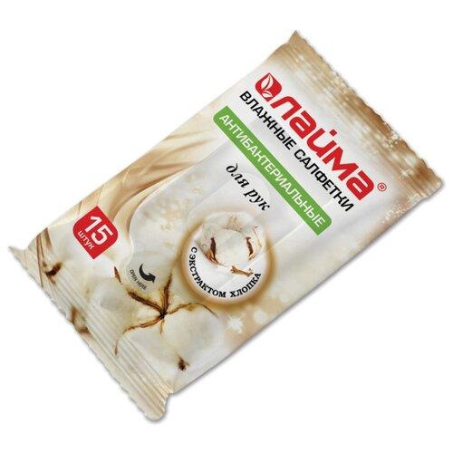 Влажные салфетки Лайма антибактериальные, для рук, с экстрактом хлопка, 15 шт.