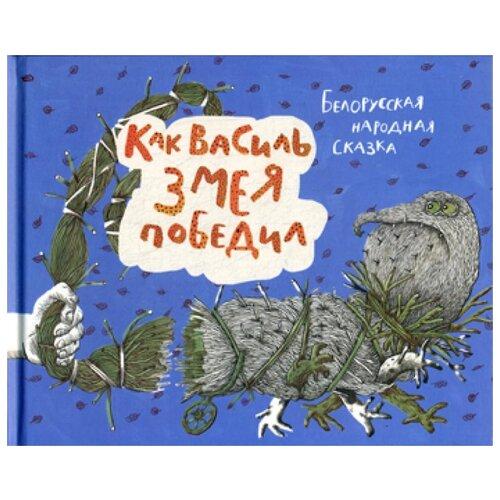 Купить Как Василь Змея победил, Попурри, Детская художественная литература