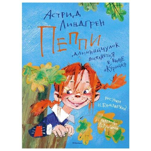 Купить Линдгрен А. Пеппи Длинныйчулок поселяется в вилле Курица , Machaon, Детская художественная литература