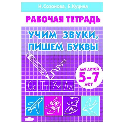цены Куцина Е.В., Созонова Н.Н.