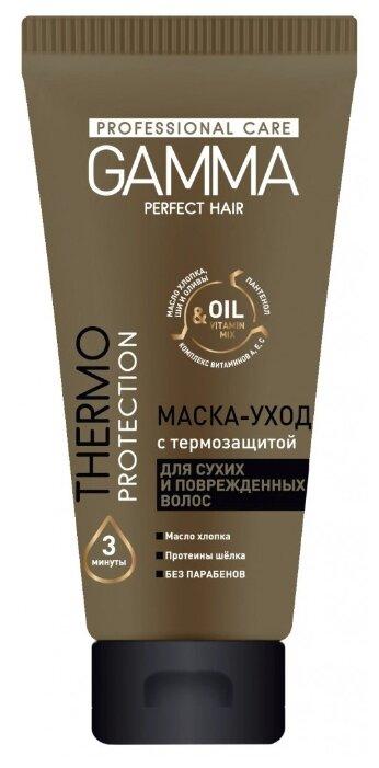 GAMMA Perfect Hair Маска-уход для сухих и поврежденных волос с термозащитой