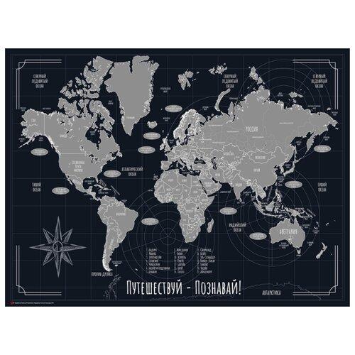 Правила Успеха Карта мира А2 со стираемым слоем Путешествуй-Познавай в тубусе (4610009216201)