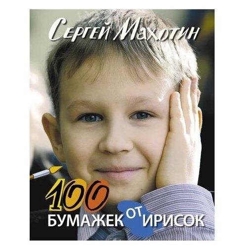 Махотин С. А.