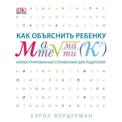 Купить Вордерман К. Как объяснить ребенку математику , Манн, Иванов и Фербер, Книги для родителей