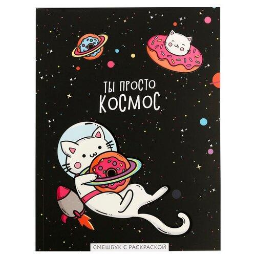 Купить Смэшбук ArtFox ТЫ просто космос, А5, 80 листов (4318631), Блокноты