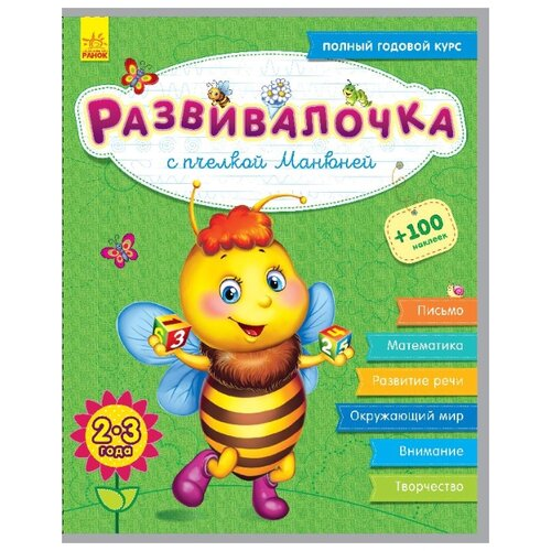Купить Развивалочка с пчёлкой Манюней. 2-3 года, Ранок, Учебные пособия