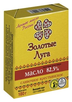 Золотые Луга Масло сливочное крестьянское 82.5%, 180 г