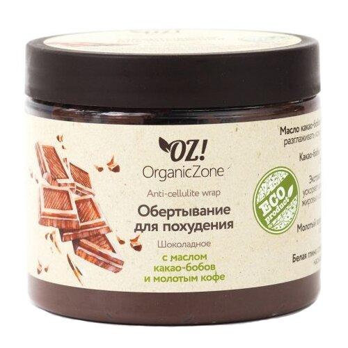 OZ! OrganicZone обертывание Для похудения шоколадное с маслом какао бобов и молотым кофе 350 мл