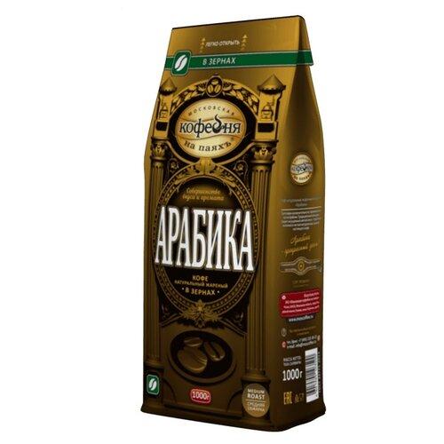 Кофе в зернах Московская кофейня на паяхъ Арабика, 1 кг московская кофейня на паях кофе зерновой арабика московская кофейня на паяхъ