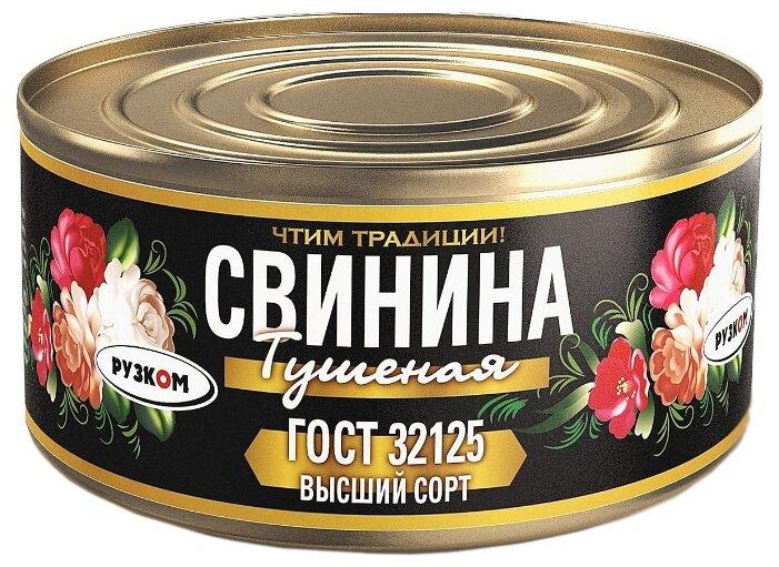 Рузком Свинина тушеная ГОСТ, высший сорт 325 г