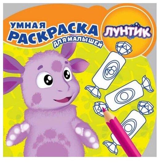 ЛЕВ Умная раскраска для малышей. Лунтик и его друзья ...