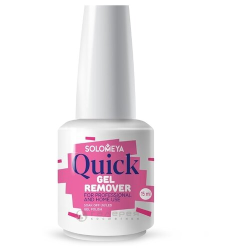 Купить Solomeya Ремувер для снятия гель-лака Quick Gel Remover 15 мл