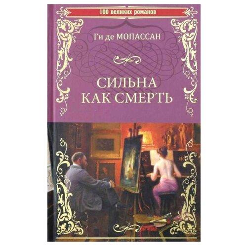 Купить Мопассан Г. 100 великих романов. Сильна как смерть , Вече, Детская художественная литература