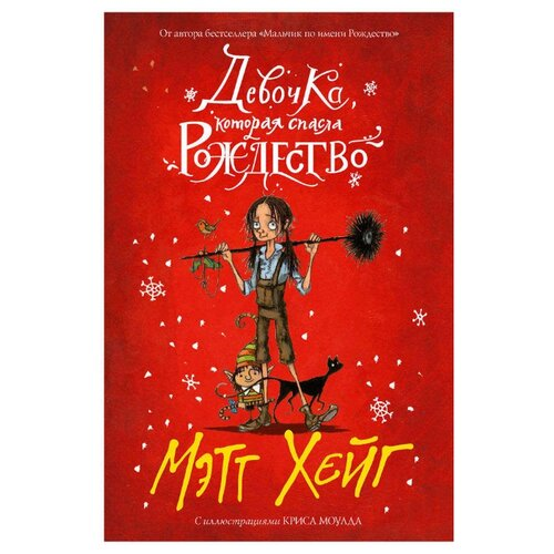 Хейг М. Девочка, которая спасла Рождество , АСТ, Детская художественная литература  - купить со скидкой