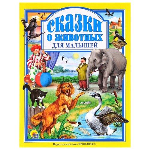 Купить Сказки о животных для малышей, Prof-Press, Книги для малышей