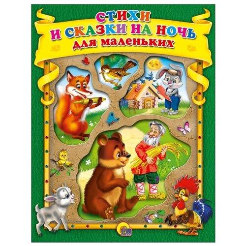 Купить Стихи и сказки на ночь для самых маленьких, Проф-Пресс, Книги для малышей