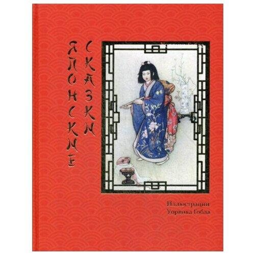 Купить Японские сказки, Книговек, Детская художественная литература