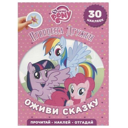 Купить Книжка с наклейками Принцесса Дружбы. Мой маленький пони , ЛЕВ, Книжки с наклейками