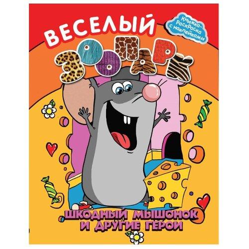 Купить Феникс Веселый зоопарк. Шкодный мышонок и другие герои. Книжка-раскраска с наклейками, Раскраски