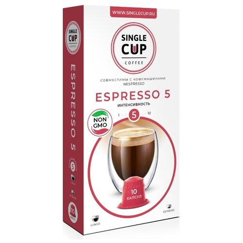 Кофе в капсулах Single Cup Espresso №5 (10 капс.) кофе в капсулах single cup decaf 10 капс