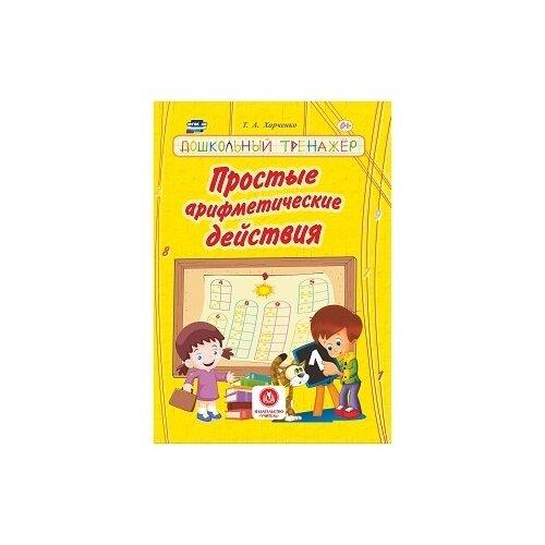 Купить Харченко Т.А. Простые арифметические действия. Сборник развивающих заданий для детей дошкольного возраста , Учитель, Учебные пособия