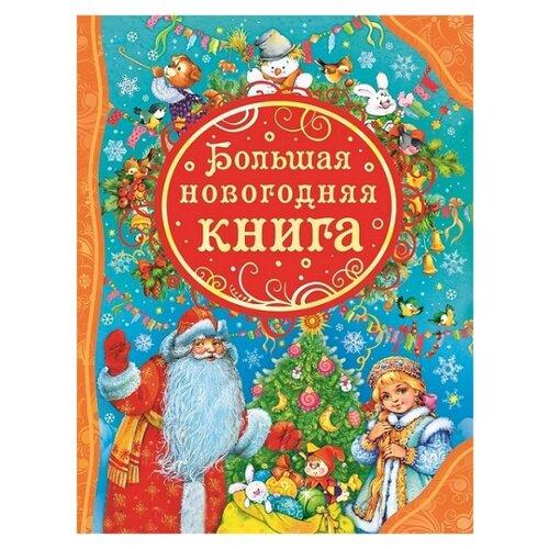 Купить Большая новогодняя книга, РОСМЭН, Детская художественная литература