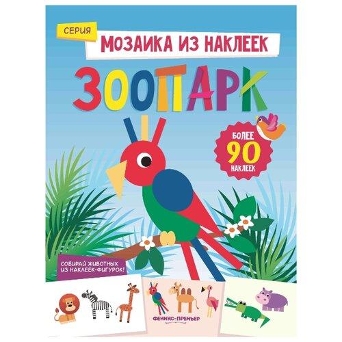Купить Книжка с наклейками Зоопарк, Феникс-Премьер, Книжки с наклейками