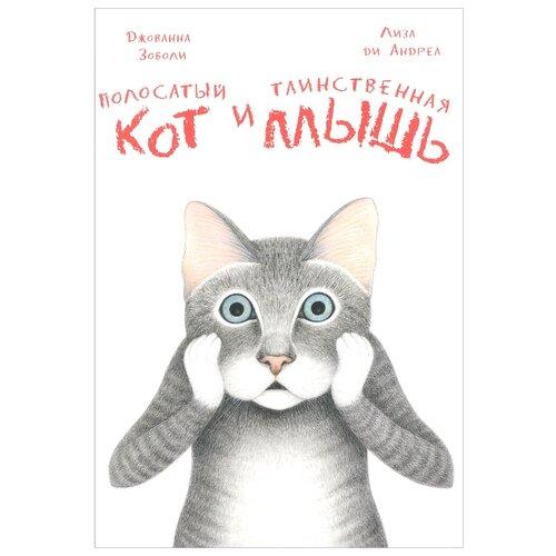 Купить Зоболи Дж. Полосатый кот и Таинственная мышь , Нигма, Детская художественная литература
