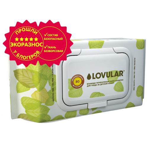 Влажные салфетки LOVULAR Фито-салфетки для ухода за детской кожей пластиковая крышка 80 шт. средства для ухода за детской кожей