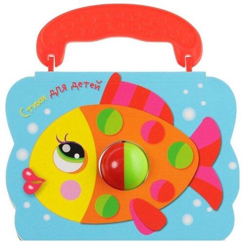 Купить Стрекоза Книжка-игрушка Книжка с погремушкой. Рыбка. Стихи для детей, Книжки-игрушки