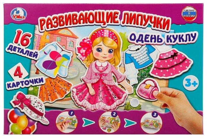 """Купить Развивающая игра с липучками """"Умка"""" одень куклу по низкой цене с доставкой из Яндекс.Маркета"""