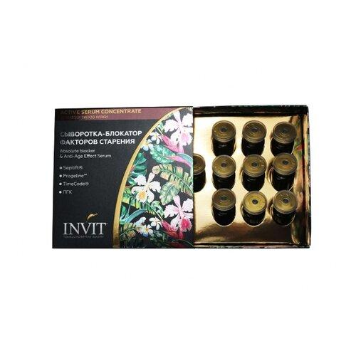 Сыворотка INVIT Absolute blocker & Anti-Age Effect Serum блокатор факторов старения для лица 10х2 мл invit сыворотка концентрат repair soft care 3 мл х 10 шт invit для лица