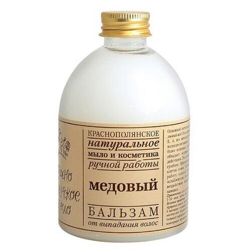 Краснополянская косметика бальзам Медовый против выпадения волос, 250 мл ducray неоптид лосьон от выпадения волос для мужчин 100 мл