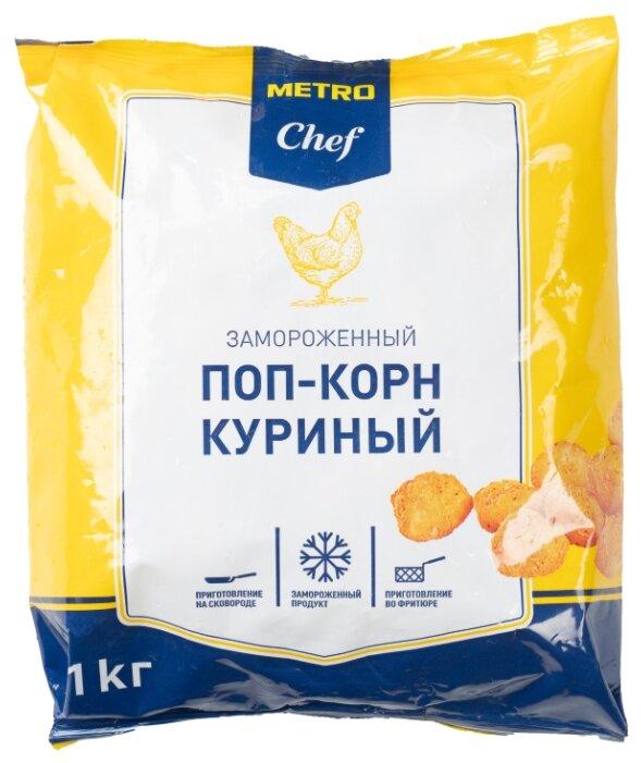 METRO Chef Замороженный Поп-корн куриный 1000 г