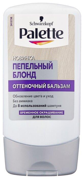 Palette оттеночный бальзам для волос Пепельный блонд