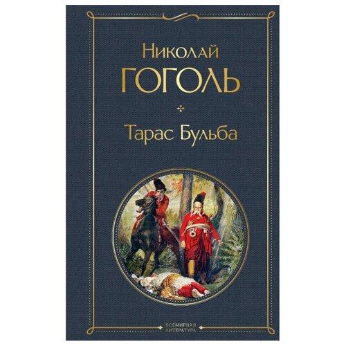 Гоголь Н. Всемирная литература. Тарас Бульба гоголь н в тарас бульба повести