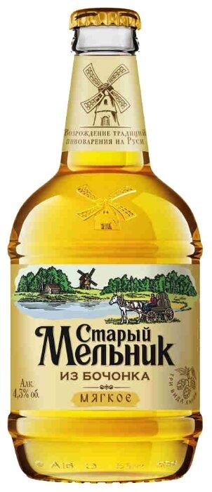 Пиво светлое Старый Мельник Из бочонка Мягкое 0.45 л