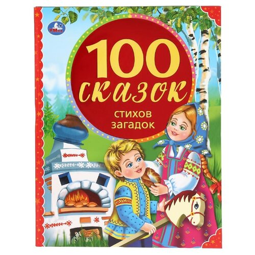 Купить 100 сказок, стихов, загадок, Умка, Детская художественная литература